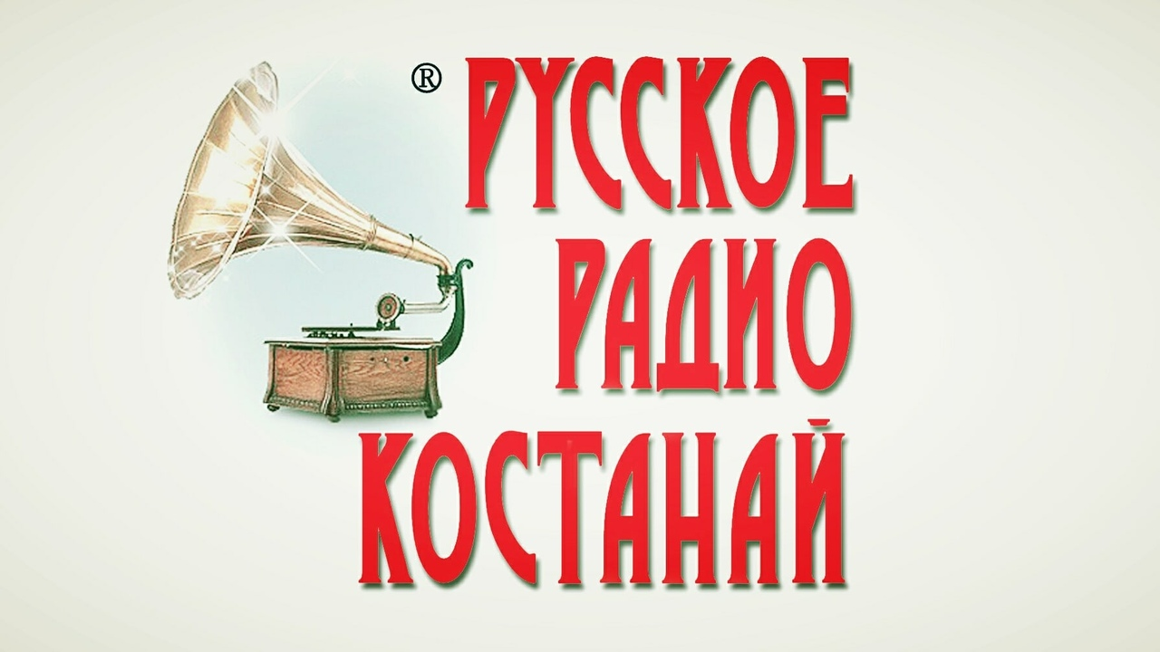 Радио Русское Радио Костанай Казахстан, Костанай