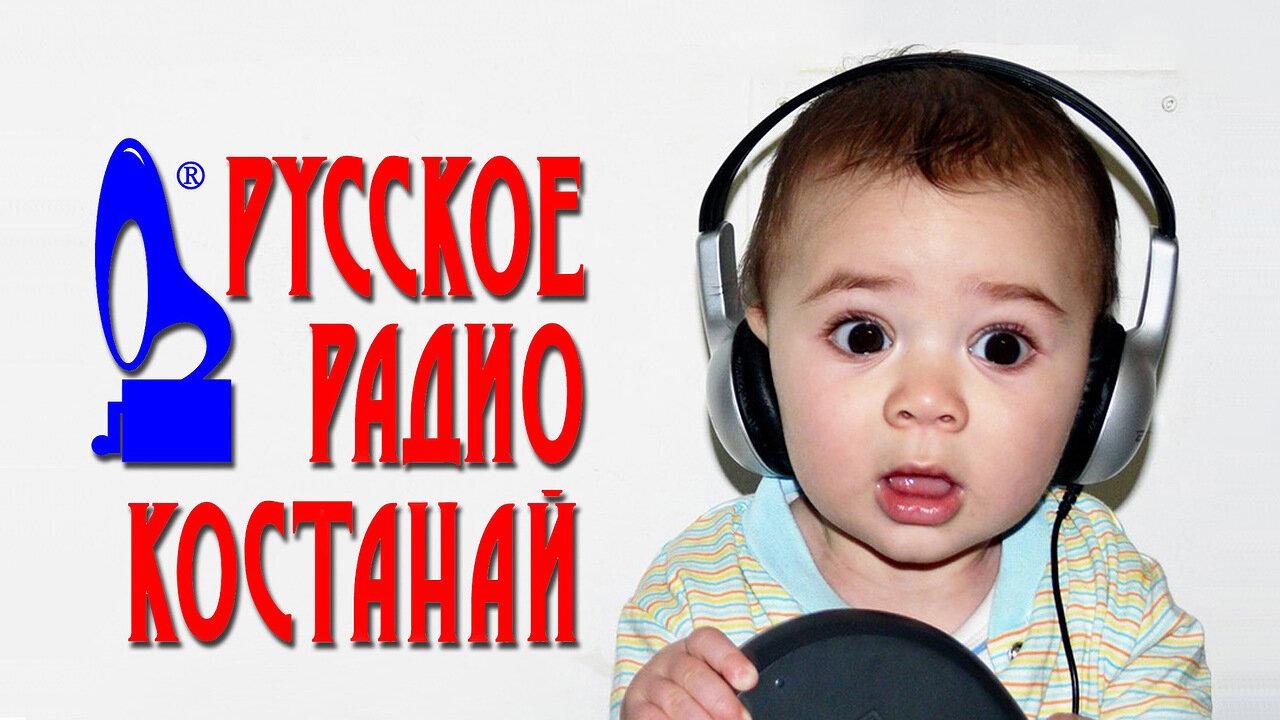 radio Русское Радио Костанай Kazajstán, Kostanay