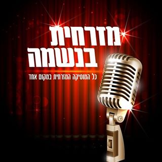 radio רדיו מזרחית בנשמה Izrael, Jerozolima