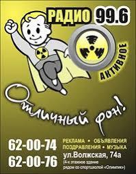 radio Радиоактивное 99.6 FM Russia, Balakovo