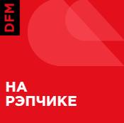Radio DFM На Рэпчике Russland, Moskau