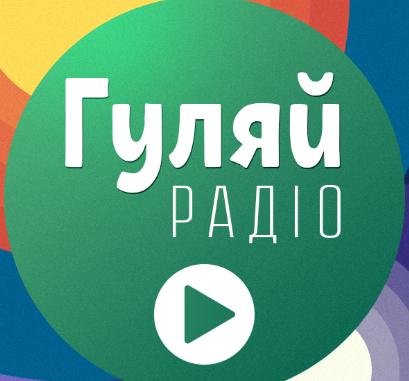 Radio Гуляй Радіо Ukraine, Kiew