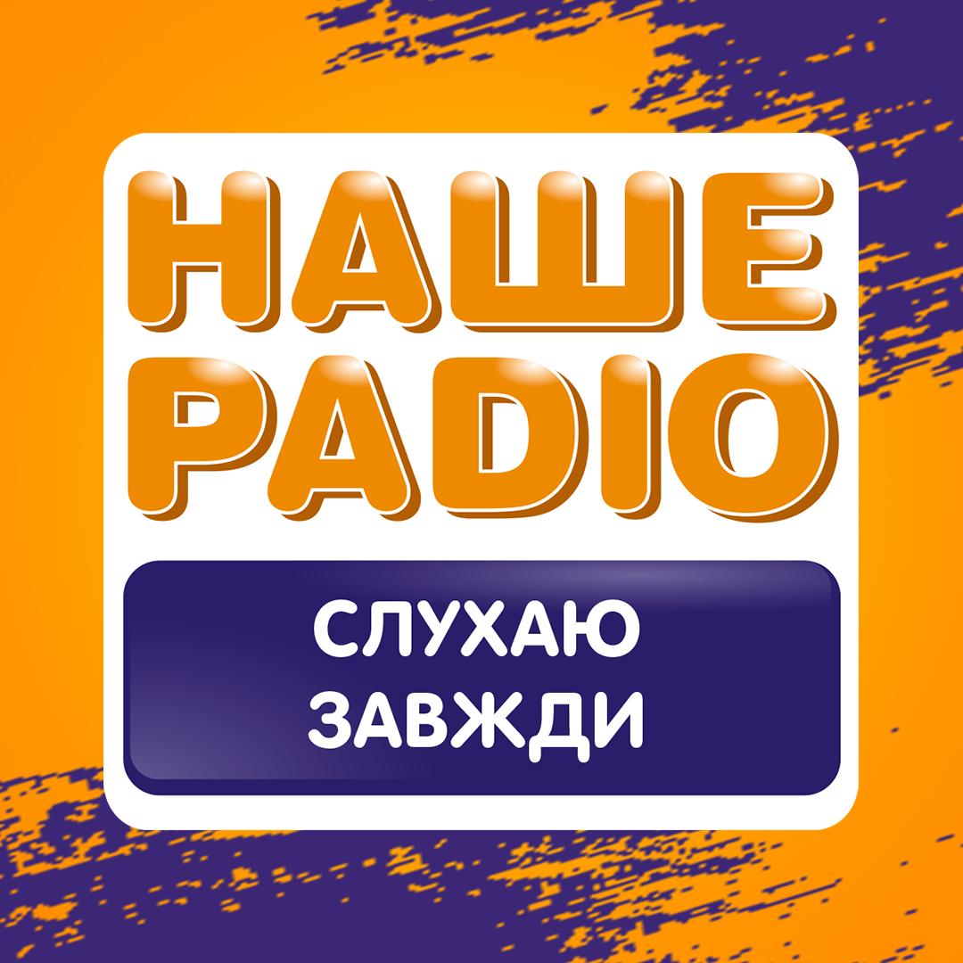 Radio Наше Радио 102.9 FM Ukraine, Cherkassy