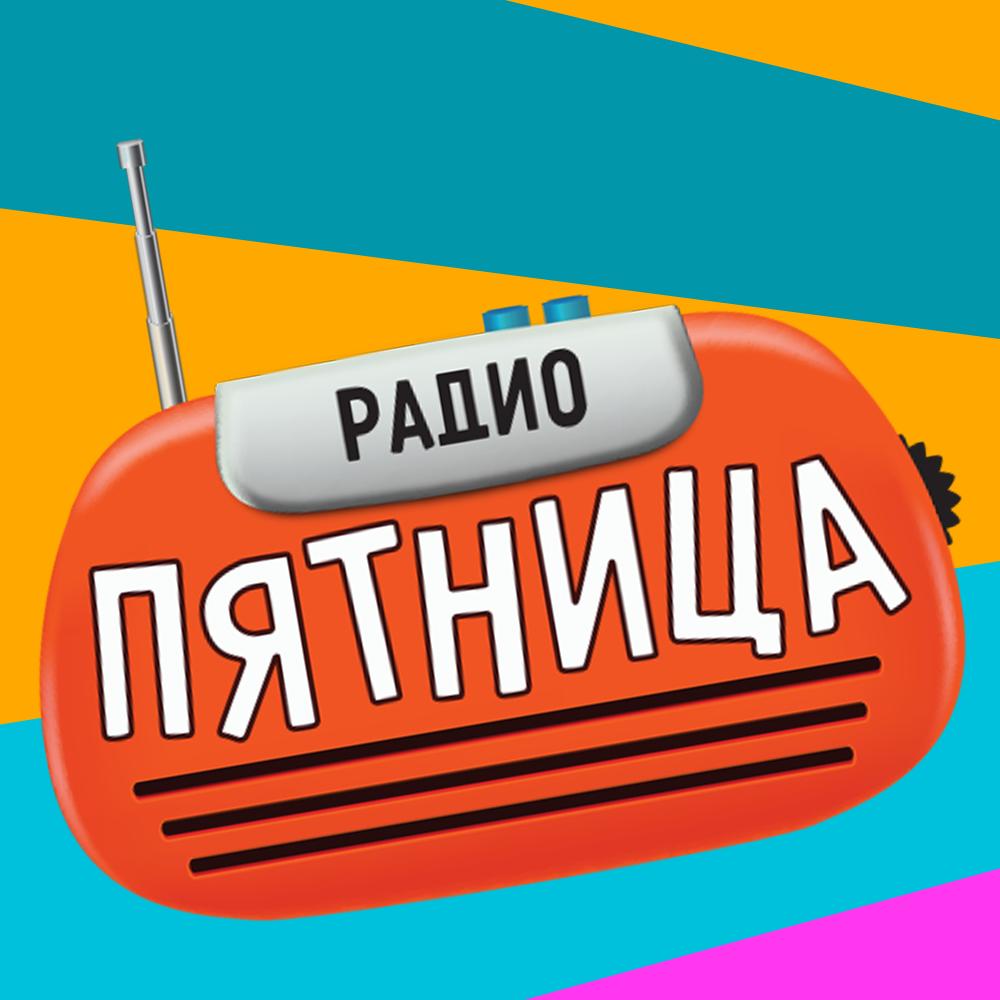Радио Пятница 103.9 FM Украина, Чернигов