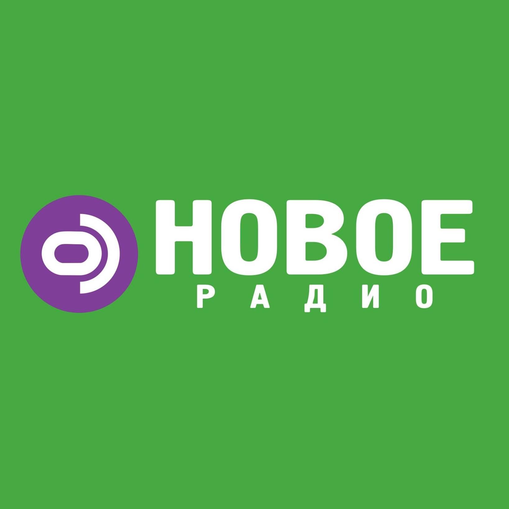 rádio Новое радио 95.7 FM Bielo-Rússia, Mogilev