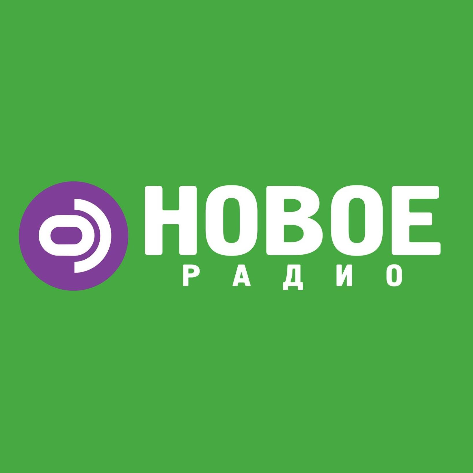 radio Новое радио 95.7 FM Bielorussia, Mogilev