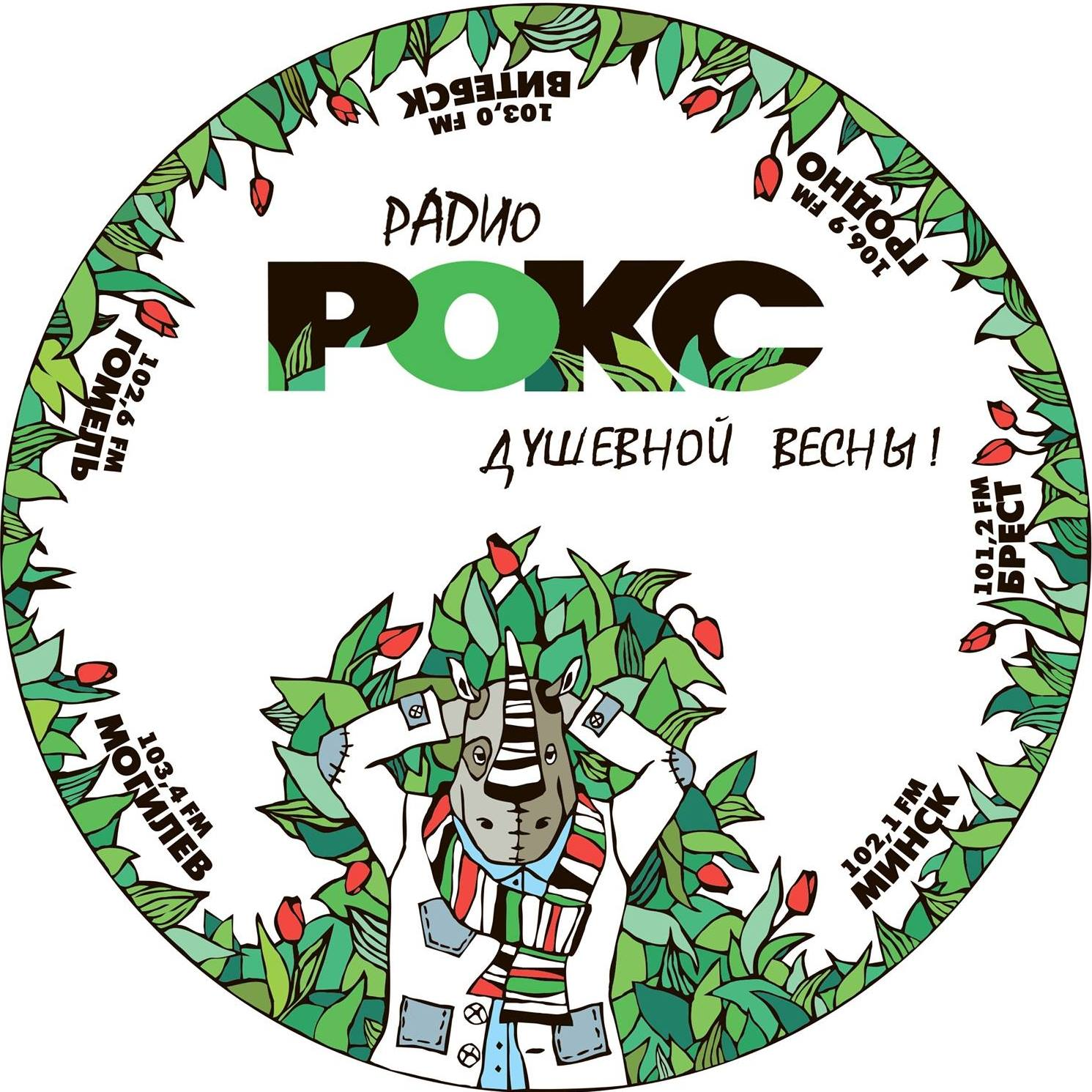 rádio Рокс 103.4 FM Bielo-Rússia, Mogilev