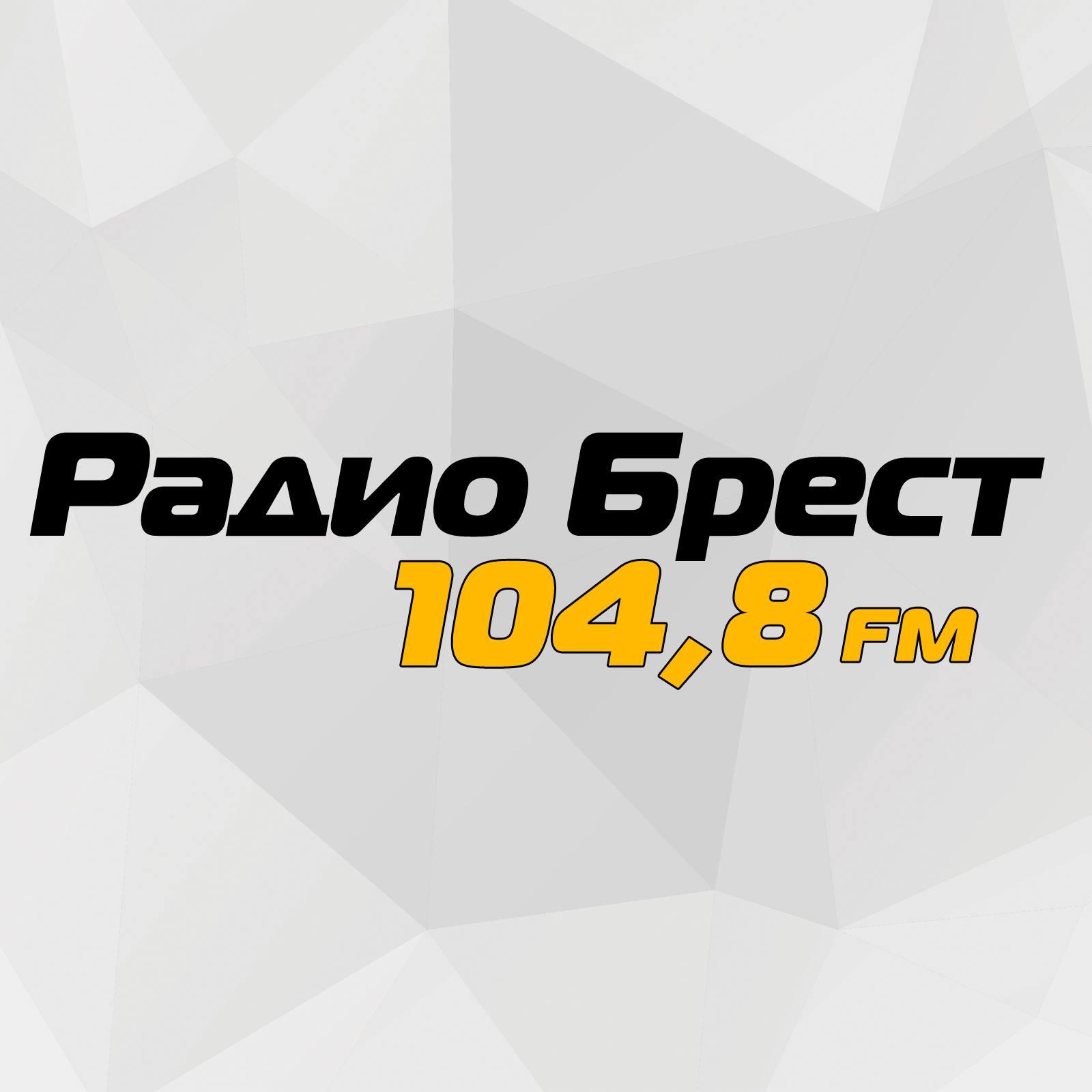 radio Брест 94.6 FM Bielorussia, Pinsk