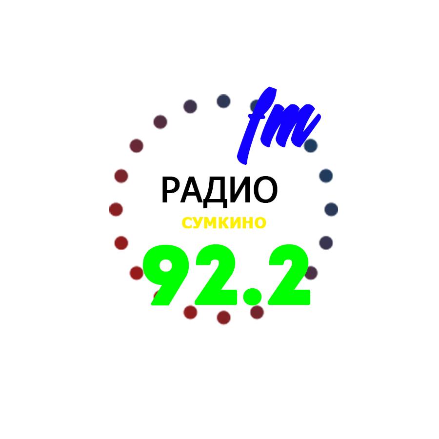 Радио Сумкино 92 FM Россия, Тобольск