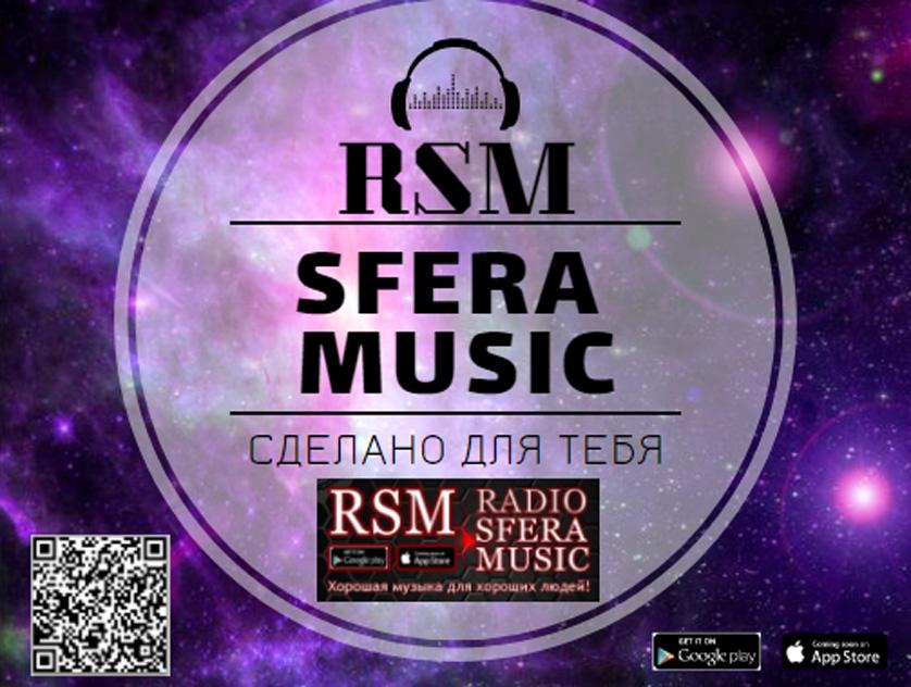 radio Sfera Music Ucraina, Nikolaev