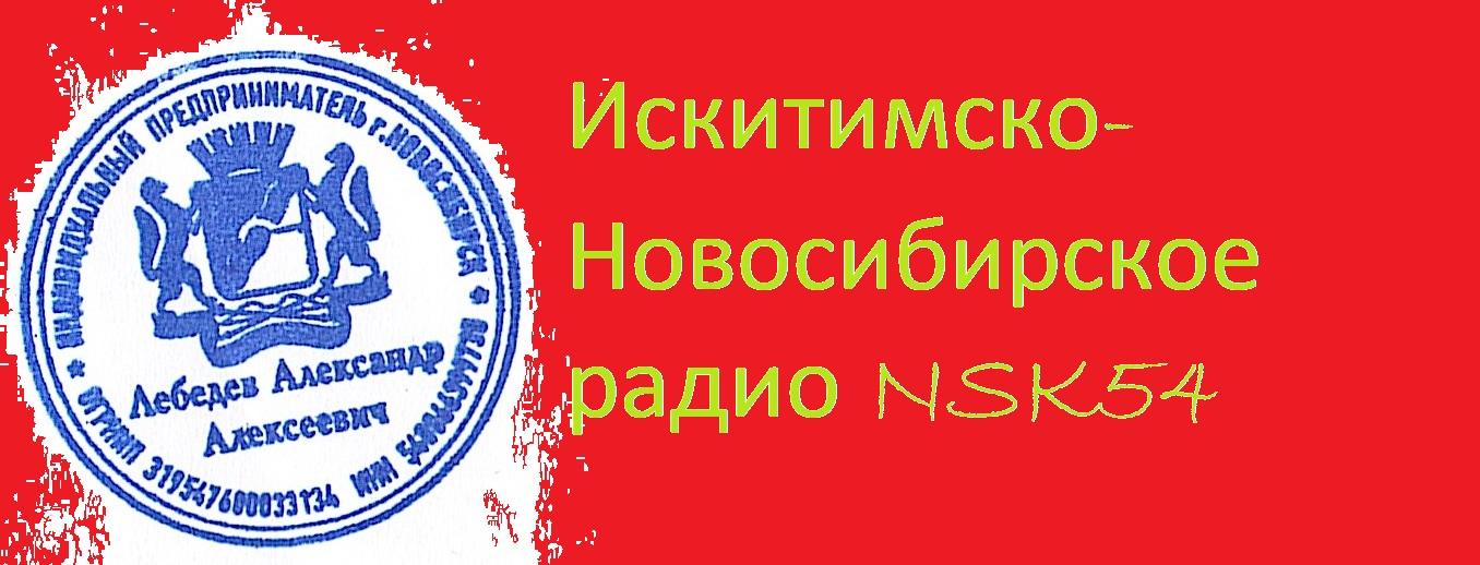 radio Искитимско-Новосибирское радио NSK54 Rosja, Nowosybirsk