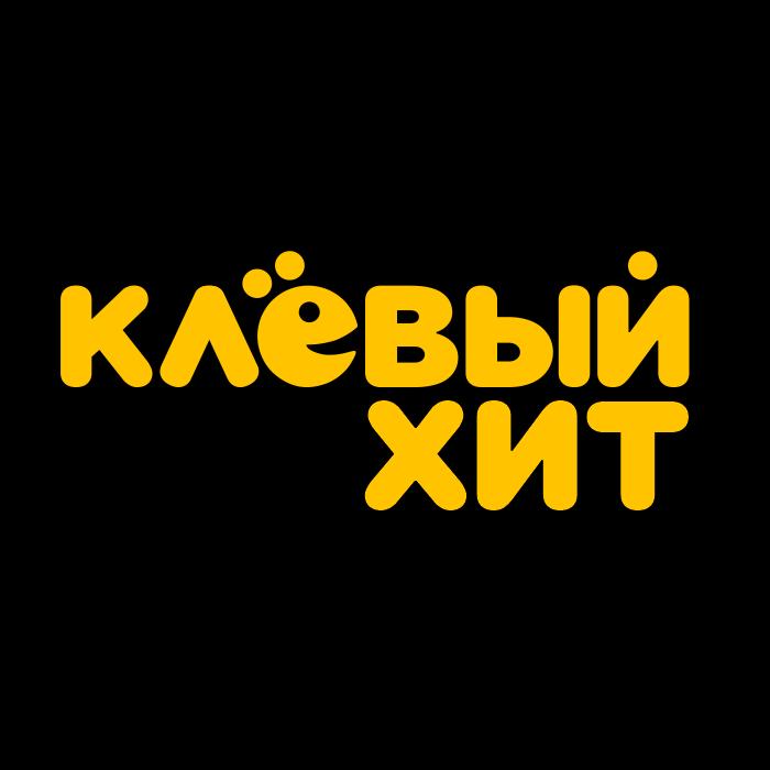 rádio Клёвый Хит (Черемхово) Rússia, Cheremhovo