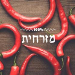 Радио רדיו מזרחית אש Израиль, Тель-Авив