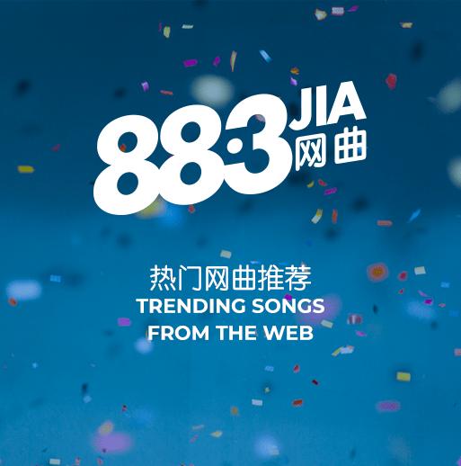 radio 88.3JIA Web hits Singapore