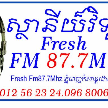 វិទ្យុហ្វ្រេស  ភ្នំពេញ / Fresh FM