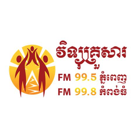 Family FM / វិទ្យុគ្រួសារ FM