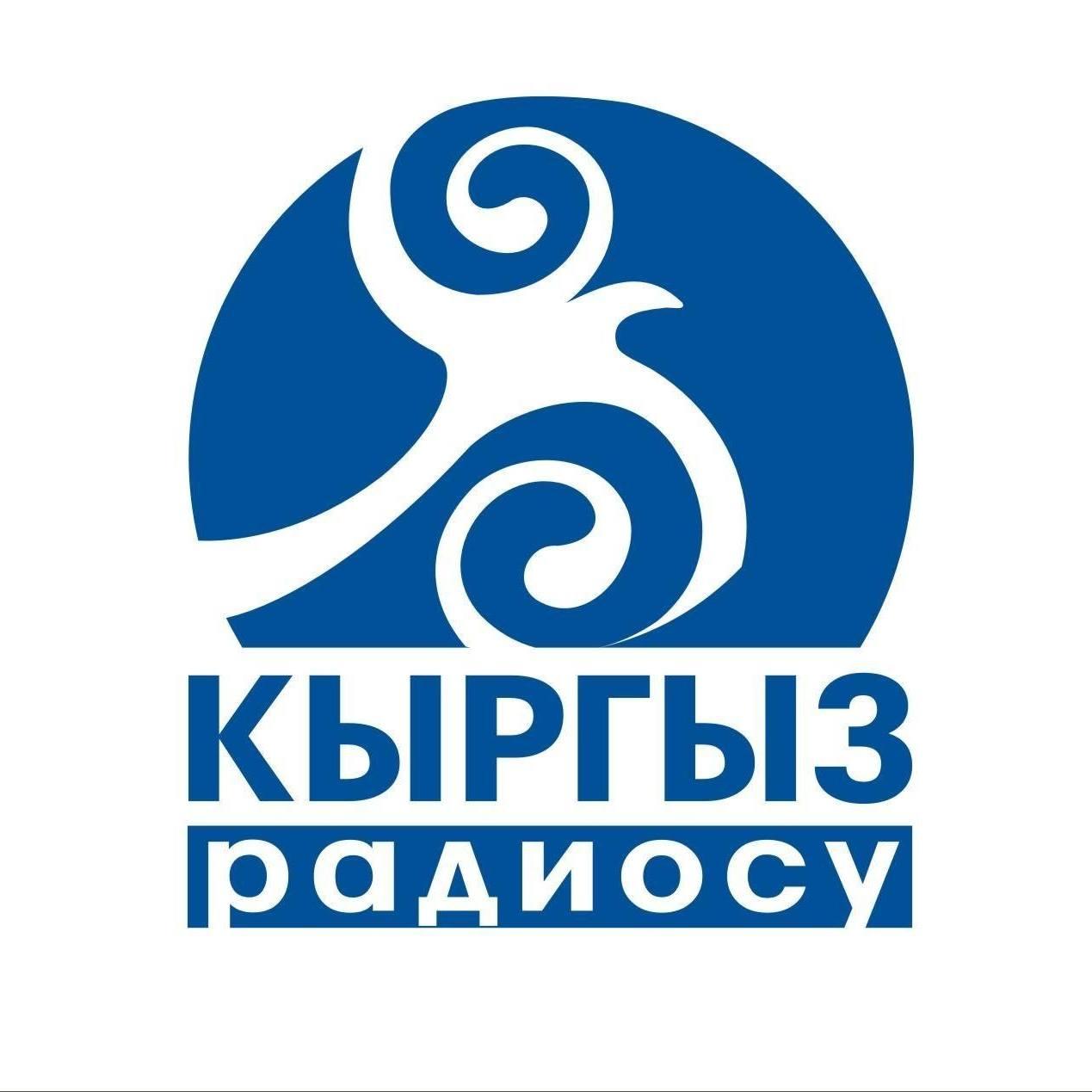 Радио Кыргыз Радиосу 106.9 FM Киргизия, Бишкек
