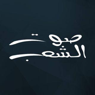 radio Sawt El Shaeb 103.7 FM Libanon, Beirut