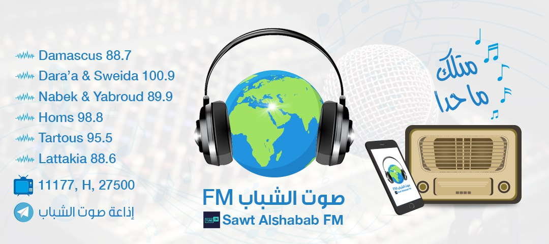 Ortas Sawt Alshabab
