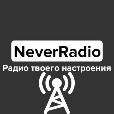 NeverRadio