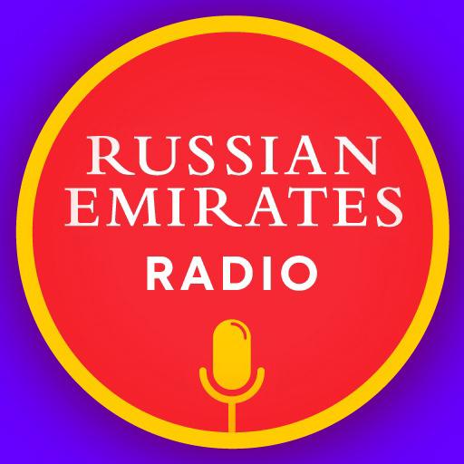 Радио «Русские Эмираты»