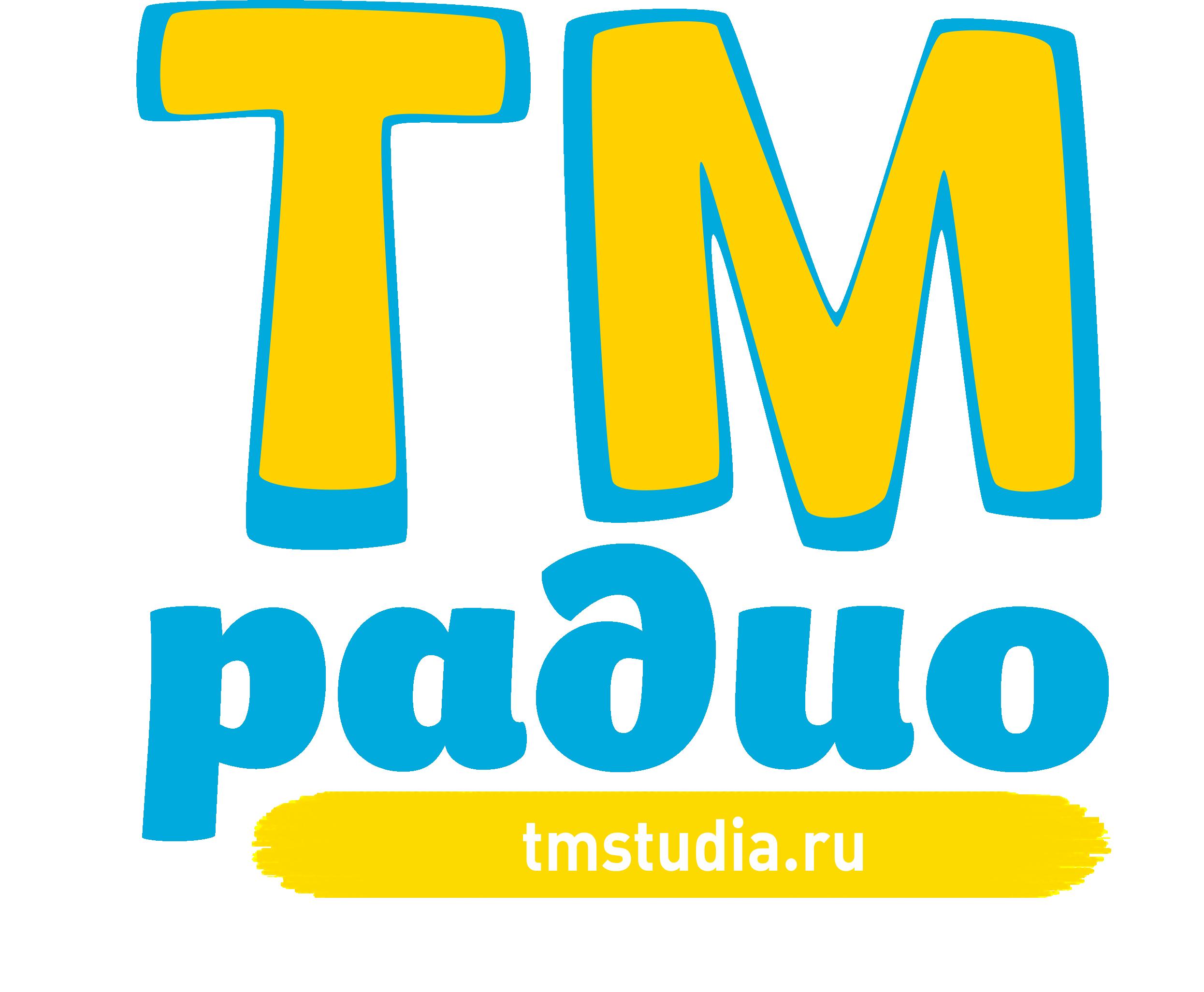 ТМ-радио