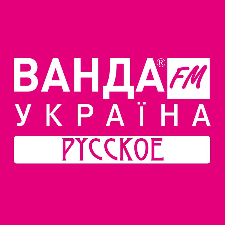 Ванда FM Русское
