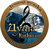 Радио Душа Кавказа Израиль