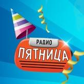 Радио Пятница 101.1 FM Украина, Киев