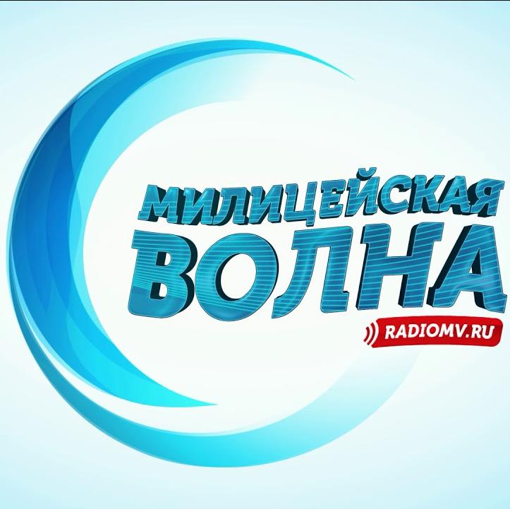 Радио Милицейская Волна 107.8 FM Россия, Москва
