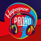 radio Народное Радио 100 FM Estonia, Tallin