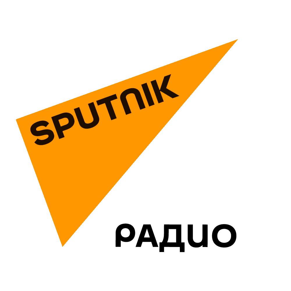 Radio Спутник РИА Новости (ex Голос России) Russia, Moscow