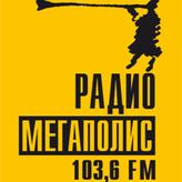 Радио Мегаполис 103.6 FM Россия, Самара