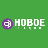 radio Новое радио 98.4 FM Biélorussie, Minsk
