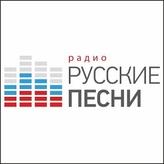 rádio Русские Песни Rússia, Moscou