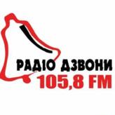 Радио Дзвони 105.8 FM Украина, Ивано-Франковск