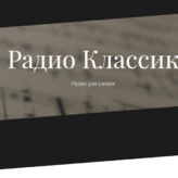 Radio Классик - Classic FM Russian Federation, Moscow
