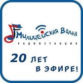 radio Милицейская Волна 101.1 FM Rusia, Novokuznetsk