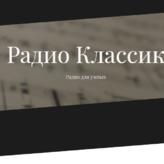 radio Поэзия / Classic FM Rusland, Moskou