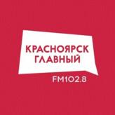 rádio Красноярск главный 102.8 FM Rússia, Krasnoyarsk