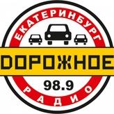 Радио Дорожное радио 98.9 FM Россия, Екатеринбург