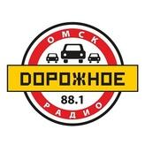 Радио Дорожное радио 88.1 FM Россия, Омск