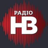 Радио НВ / Ера FM 96 FM Украина, Киев