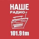 rádio Наше Радио 101.9 FM Rússia, Tula