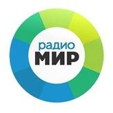 radio Мир 91.5 FM Rusia, Tomsk