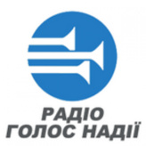 Радио Голос Надії - Християнське радіо Украина, Киев