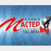 Радио Мастер ФМ (Качканар) 102.8 FM Россия