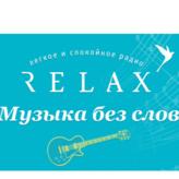 Radio Relax - Музыка без слов Ukraine, Kiew