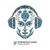 radio Громадське радіо 70.4 МГц Ukraine, Kiev