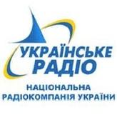 Радио Українське радіо - ВСРУ (Четвертий канал) Украина, Киев